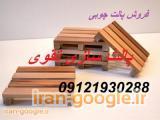 قیمت پالت چوبی ، فروش پالت چوبی