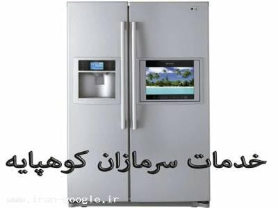 فروش یخچال و  آبسردکن