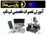 آموزش تعمیرات تخصصی لپ تاپ در استان قم