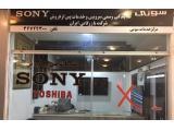 نمایندگی  خدمات پس از فروش سونی  سامسونگ  توشیبا و ال جی  در اصفهان