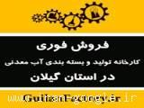 فروش فوری کارخانه نیمه فعال و راکد در استان گیلان
