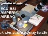 آموزش کامل ECU BSI KILOMETR AIRBAG DIAG CNG در تمام خودرو های دنیا در کلاسهای مهندس صفاریان