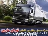 شرکت حمل و نقل بین المللی تهران مارین-حمل بار از ترکیه و اروپا