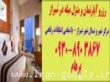 پرهام)رزرو سوئیت مبله نوروز 93 شیراز