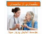 پرستاری در منزل و بیمارستان