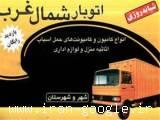حمل اثاثیه منزل در آریاشهر - اتوبار در آریا شهر