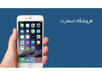 فروش انواع تبلت اپل و گوشی اپل و کامپیوتر اپل