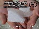 تولیدنمک ، توزیع نمک ، نمک مخصوص دام ، نمک طیور، نمک امیر گرمسار 09126778598