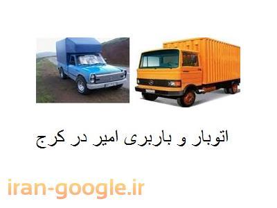 باربری امیر  در کرج حمل و نقل کالا  و اثاثیه منزل به سراسر ایران