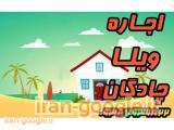 اجاره ویلا در چادگان 09387939822 منصور سمندگانی