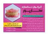 لابراتور دندانسازی در تهران