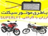 باتری الکترونیکی موتورسیکلت