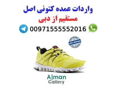 واردات عمده کفش ورزشی کتانی اورجینال از دبی