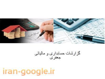 ارائه خدمات  حسابداری و خدمات مالیاتی شرکت ها