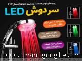 خرید اینترنتی سر دوش ال ای دی / حمام