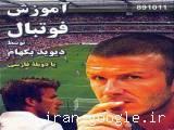 آموزش فوتبال توسط دیوید بکهام- فارسی