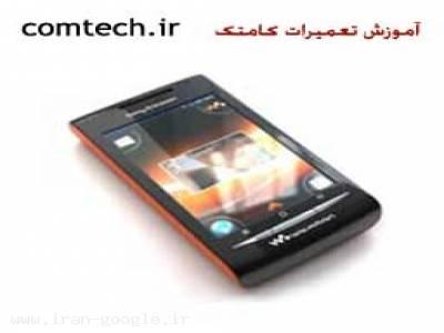 آموزش تعمیرات گوشی تلفن همراه - مدرک رسمی