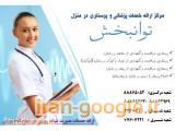 مراقبت های پزشکی و پرستاری
