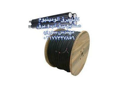 كابل برق آلومینیوم سوری 02177327856
