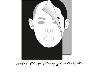 کلینیک تخصصی کاشت مو ، ریش ، سبیل ، ابرو در شمال تهران