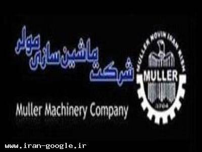 : شرکت ماشین سازی مولر ارائه کننده