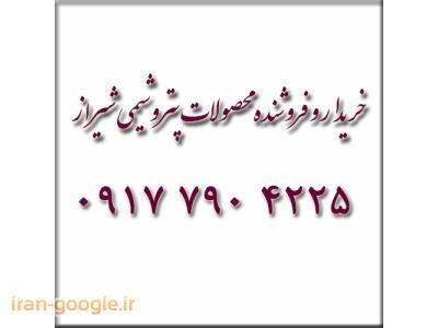 خریدار و فروشنده محصولات پتروشیمی شیراز بصورت حواله، فله و جزیی