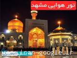 رزرو آنلاین بلیط هواپیما | تور هوایی مشهد|رزرو آنلاین هتل در مشهد