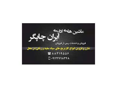 شارژ کارتريج در محل تهران
