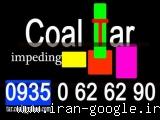 عایق کول تار 90 62 62 0 0935