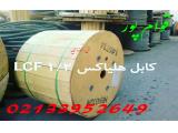 واردکننده انواع کابل هلیاکس ،  کابل RG ، کابل LMR و  کانکتورهای مربوطه