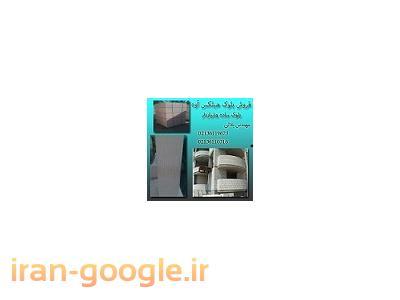 تولید و پخش چسب بلوک و  بلوک هبلکس