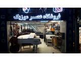 فروش و آموزش پیانو