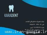 استخدام ویزیتور جهت پخش مواد دندانپزشکی در اصفهان