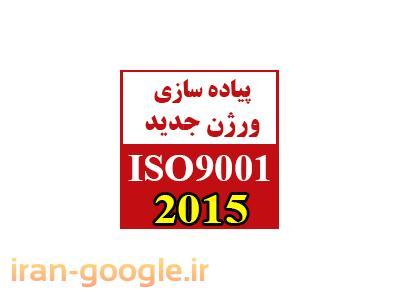 تبدیل سیستم مدیریت کیفیت از ISO 9001:2008  به نگارش ISO 9001:2015