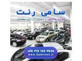 موسسه اجاره خودرو (سامی رنت) samirent