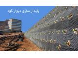 پایدار سازی دیوار گود به روش نیلینگ و انکراژ