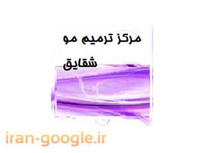 کاشت و ترمیم موی شقایق در مشهد