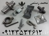قالب فلزی بتن ـ قالب بتن ـ متعلقات قالب فلزی بتن
