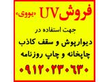فروش UV,یوی,یووی جهت چاپخانه و دیوارپوش و سقف کاذب