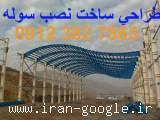 ساخت اسکلت فلزی و سوله مسکن ،استان قزوین