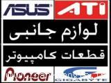واردات قطعات و لوازم جانبی کامپیوتر زیر قیمت بازار - نادر مرادی