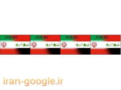 اخذ مجوزصادرات به عراق