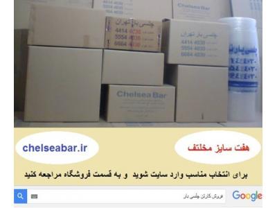 بسته بندی اثاثیه منزل در شمال تهران(44144030) چلسی بار تهران