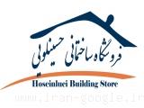 فروشگاه ساختمانی حسینلویی