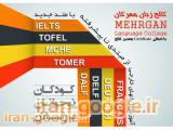 پذیرش زبان آموز در کالج زبان مهرگان