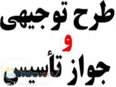 طرح توجیهی صنایع شیمیایی - (تهران)