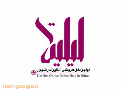 لیلیتا اولین گل فروشی آنلاین در شیراز
