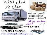 حمل بار و اثاثیه منزل اتوبار تهران سرویس کل کشور