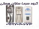 تعمیر و نصب و فروش انواع آبسردکن معمولی و اداری و صنعتی و دیجیتال