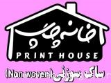 تولید و چاپ ساکهای پارچه ای سوزنی – خانه چاپ - 88192591